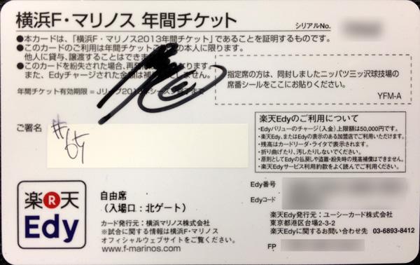 【買うか】横浜F・マリノス 年間チケット2014に関する考察【買わざるか】