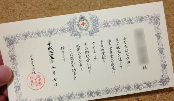 blood-donation-70th-03
