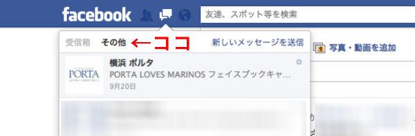 「PORTA LOVES MARINOS フェイスブックキャンペーン」の景品を引取りに行って来た。 | Facebook「その他」フォルダの場所