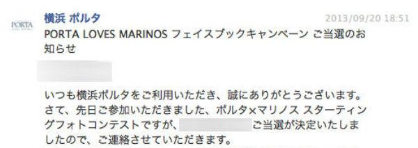 「PORTA LOVES MARINOS フェイスブックキャンペーン」の景品を引取りに行って来た。 | タイトル
