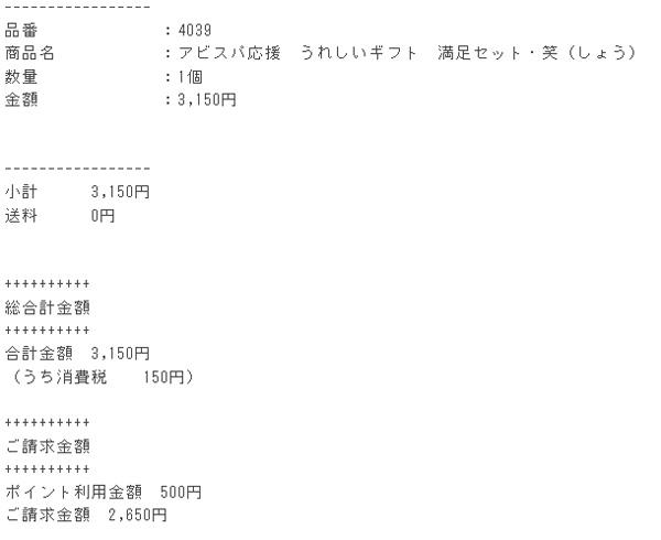 20131113-fukuya-avispa-02