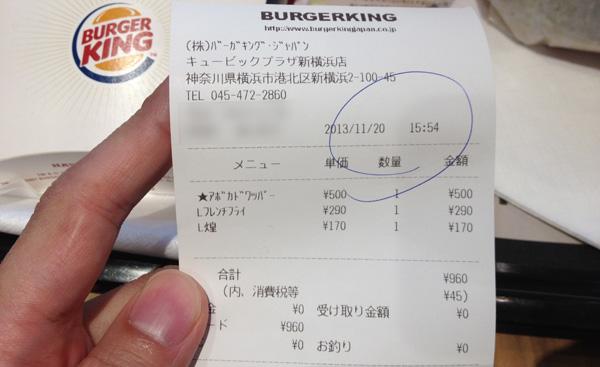 burgerking-biking-2013-03