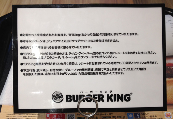 burgerking-biking-2013-06