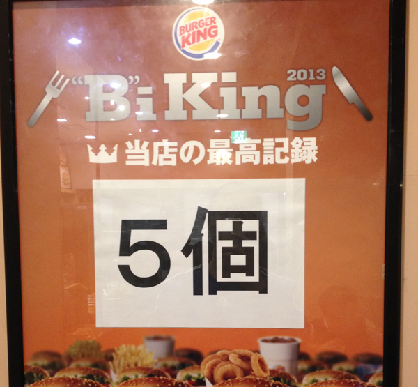 burgerking-biking-2013-09