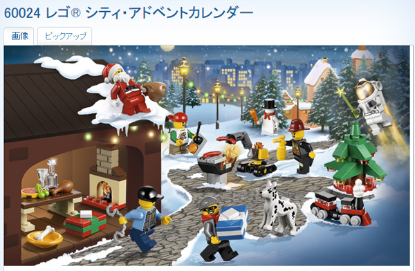 lego-advent-calender-2013-04-title