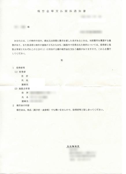 財布を落としたけど、警察署経由で中身そのままで無事に戻ってきた話(3) | 報労金等支払関係通知書