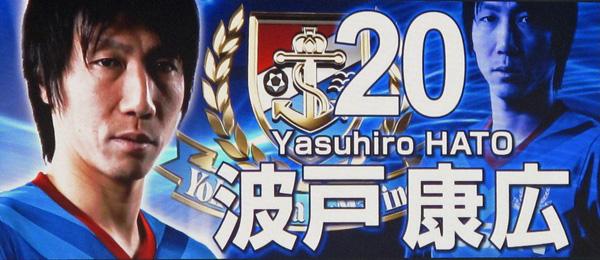 引退試合が開催と報道された、横浜F・マリノス アンバサダー・波戸康広。 この引退試合でシャイっぷりを克服しよう! | タイトル
