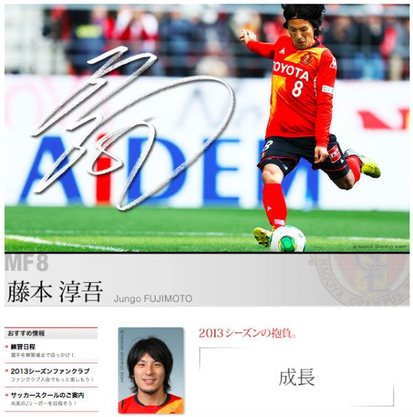2013-2014-jinji-jungo-fuimoto-01