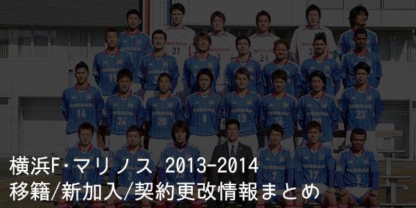 2013-2014-jinji-matome-titile