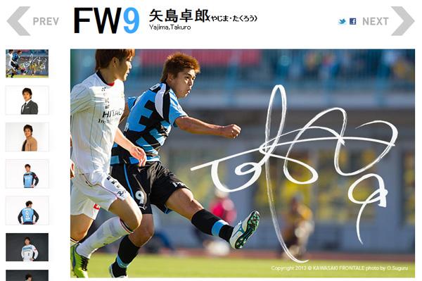 2013-2014-jinji-takuro-yajima-01