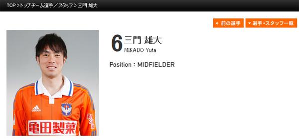 2013-2014-jinji-yuta-mikado-01