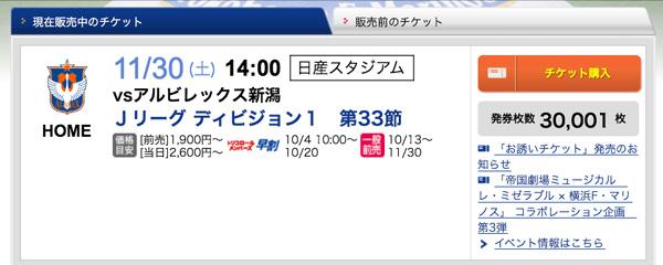 チケット発券枚数定点観測まとめ(2013/11/30 J1sec.33 vs.アルビレックス新潟) | 2013/11/24 7:30