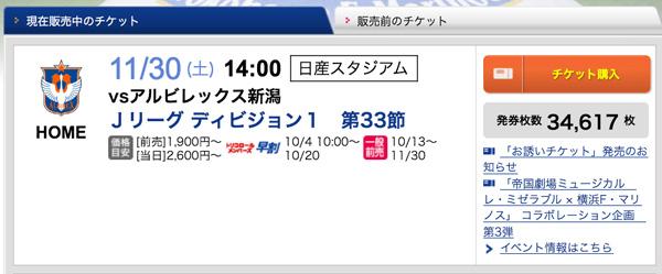 チケット発券枚数定点観測まとめ(2013/11/30 J1sec.33 vs.アルビレックス新潟) | 2013/11/24 16:03