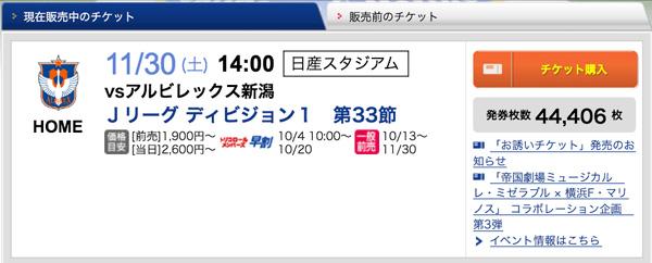 チケット発券枚数定点観測まとめ(2013/11/30 J1sec.33 vs.アルビレックス新潟) | 2013/11/26 19:30