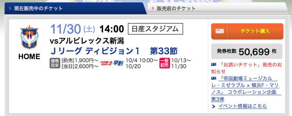 チケット発券枚数定点観測まとめ(2013/11/30 J1sec.33 vs.アルビレックス新潟) | 2013/11/28 13:27