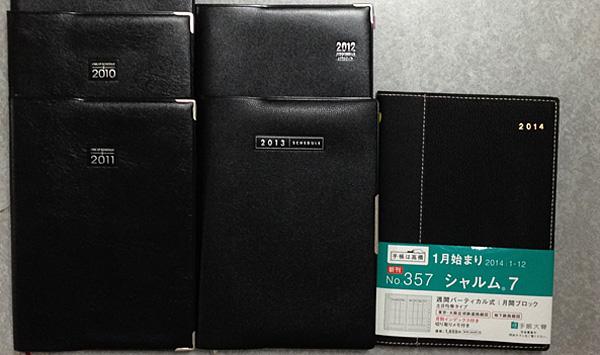 2014年手帳選びの旅