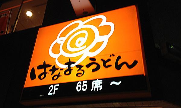 飲み会帰りに小腹が空いたので、カマタマーレ讃岐のJ2昇格を祝うべう「はなまるうどん」に行ってきた。 | タイトル