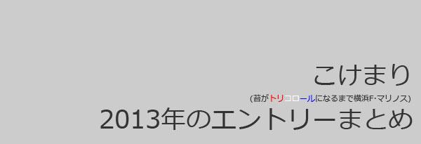 2013-kokemari-matome-title