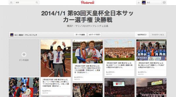 (写真まとめ)2014/1/1 第93回天皇杯全日本サッカー選手権 決勝戦
