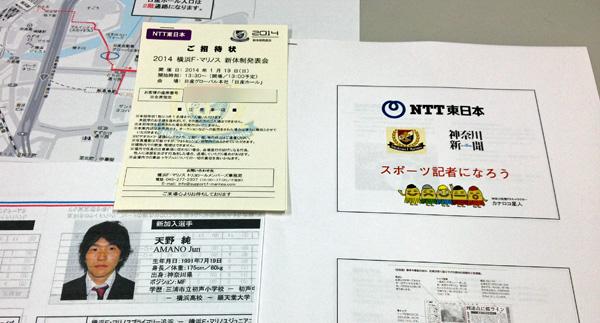 NTT東日本「フレッツ光」プレゼンツ 横浜F・マリノス新体制発表会取材&こども新聞製作体験に行ってきました。