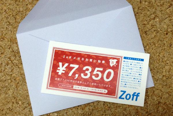 zoff-lucky-bag-2014-01