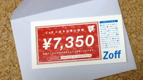 zoff-lucky-bag-2014-02