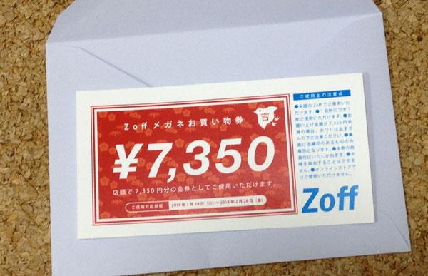 zoff-lucky-bag-2014-03
