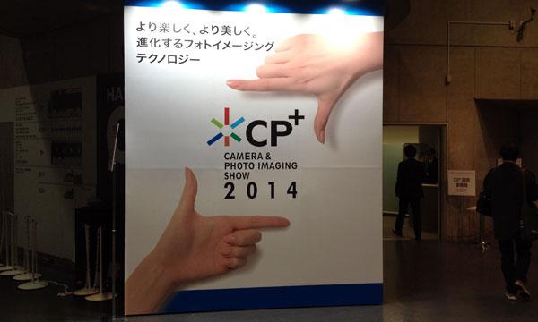 CP+ 2014にモデr…カメラと写真映像の最新製品や技術に触れてきました!