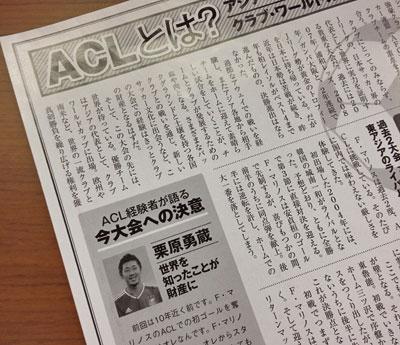 栗原勇蔵がライバル視(?)する広州恒大の10番について調べていたら、むかっ腹立ってきた!