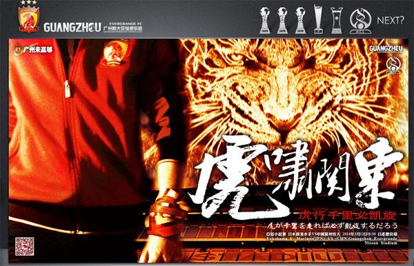 memo-20140312-vs-guangzhou-01