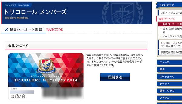 trimem-2014-barcode-04