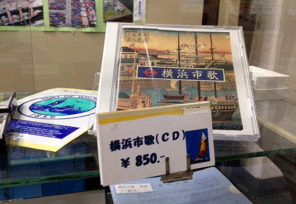 yokohama-city-song-cd-02