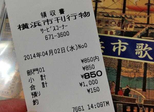 yokohama-city-song-cd-03
