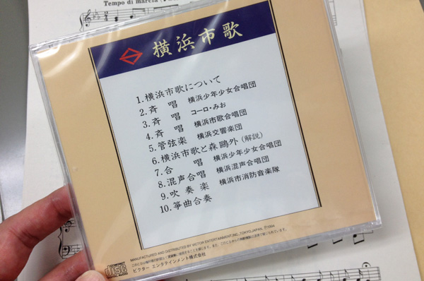 yokohama-city-song-cd-04