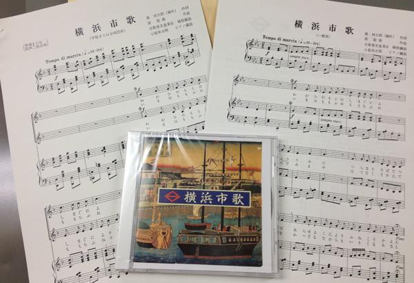 yokohama-city-song-cd-05