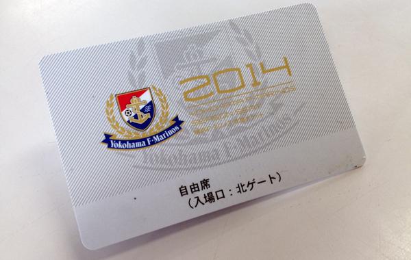 横浜F・マリノスの「2014年ハーフネンチケ」が発売開始。いよいよ、ニッパツ三ツ沢のホーム自由席は「ネンチケホルダー」しか入れなくなる?