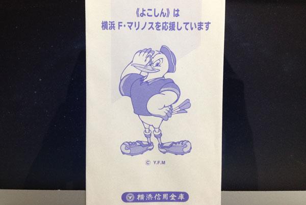 yokoshin-envelope-2014-01