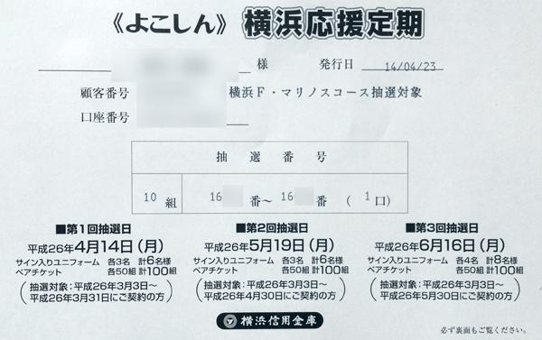 yokoshin-lottery-2014-vol2-01