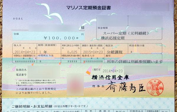 今年も契約します!横浜信用金庫「横浜応援定期」2015