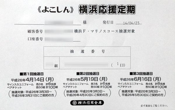 yokoshin-time-deposit-2014-03