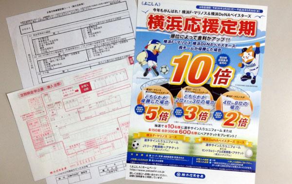 yokoshin-time-deposit-2014-title