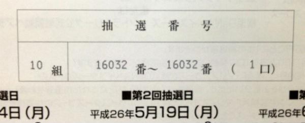 yokoshin-lottery-2014-vol3-01