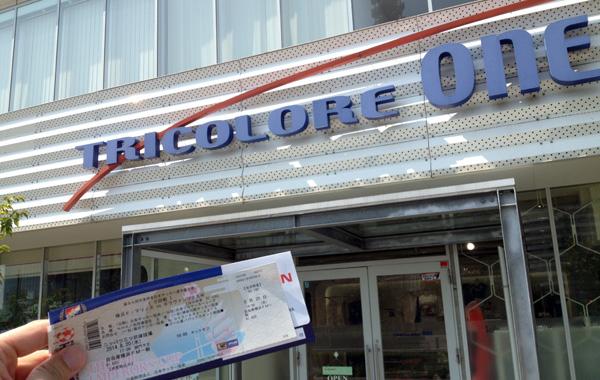天皇杯3回戦のチケットは、トリコロールワンみなとみらい店or8/9柏レイソル戦@日産スタジアムで買おう。