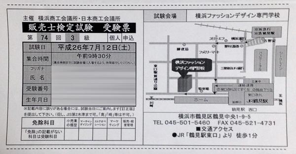 販売士検定(3級)を受験してきました。(横浜商工会議所申込み)