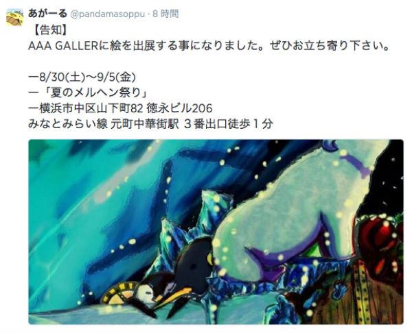 マリサポアート部:今度は、「あがーる」がAAAギャラリーに作品を展示!