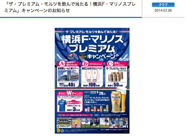 デキる横浜F・マリノス成人男性サポーターは、プレモルとG-SHOCK。