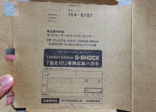 premium-malts-gshock-01-01