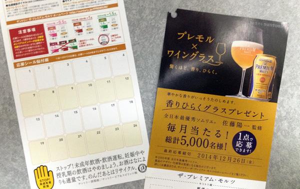 ザ・プレミアム・モルツ×横浜F・マリノスのキャンペーン | 2層目のシールで