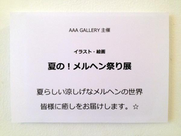 「MISAKI」こと、あがーる のイラスト展示を見にAAAギャラリーに行ってきました。