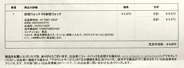 youkai-watch-dx-01